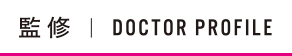 監修 DOCTOR PROFILE