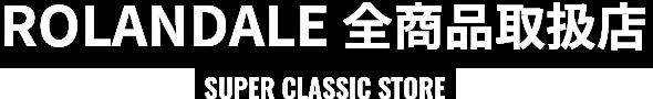 ROLANDALE全商品紹介