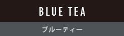 BLUE TEA ブルーティー